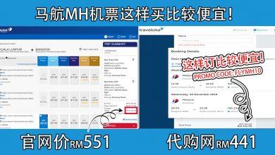 Photo of 【旅游贴士】马航MAS机票这样买比较便宜!