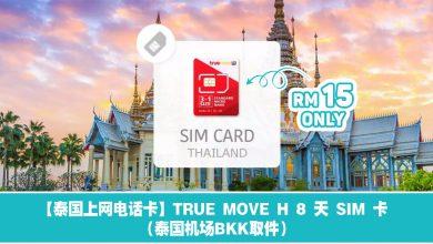 Photo of 【泰国上网电话卡】True Move H 8 天 Sim 卡 100 泰铢通话费(泰国机场取件)- RM15一张!