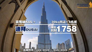 Photo of 【#时间表】吉隆坡KUL — 迪拜Dubai 来回RM1,758 包括30kg托运+飞机餐 [Exp: 31 Oct 2019]
