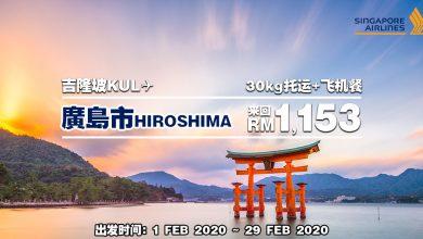 Photo of 【#时间表】吉隆坡KUL — 廣島市Hiroshima 来回RM1,153 包括30kg托运+飞机餐![Exp: 9 Nov 2019]