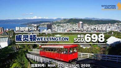 Photo of 【#时间表】新加坡SIN — 纽西兰NewZealand (Wellington) 来回$SGD698 包括30kg托运+飞机餐![Exp: 31 Oct 2019]