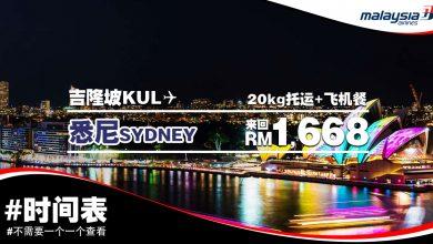 Photo of 【马航10.10优惠】吉隆坡KUL — 悉尼Sydney 来回RM1,668 包括20kg托运+飞机餐+机上娱乐![Exp: 18 Oct 2019]