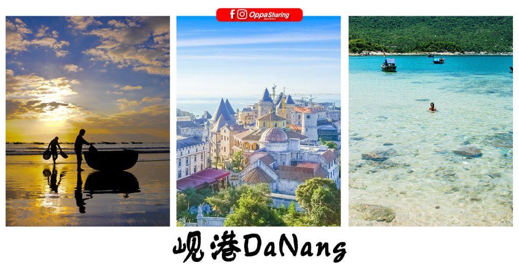 岘港Da Nang