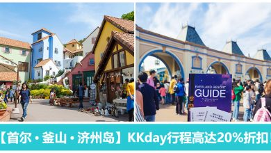 Photo of 【首尔 · 釜山 · 济州岛】 KKday行程高达20%折扣!