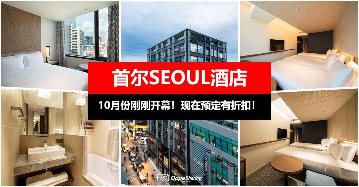 【首尔Seoul住宿】Sotetsu Fresa Inn Seoul Myeong-dong明洞酒店~ 10月份刚刚开幕!
