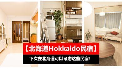 Photo of 【北海道Hokkaido民宿】下次去北海道可以考虑这些民宿!#近Sapporo车站