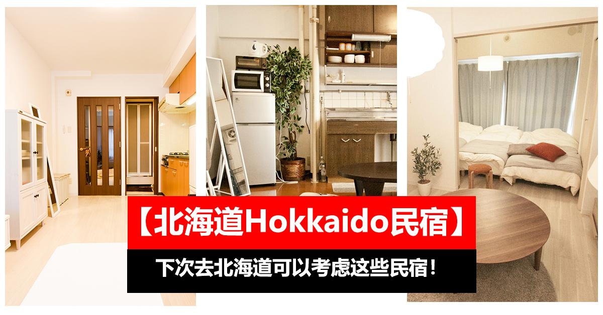 【北海道Hokkaido民宿】下次去北海道可以考虑这些民宿!#近Sapporo车站