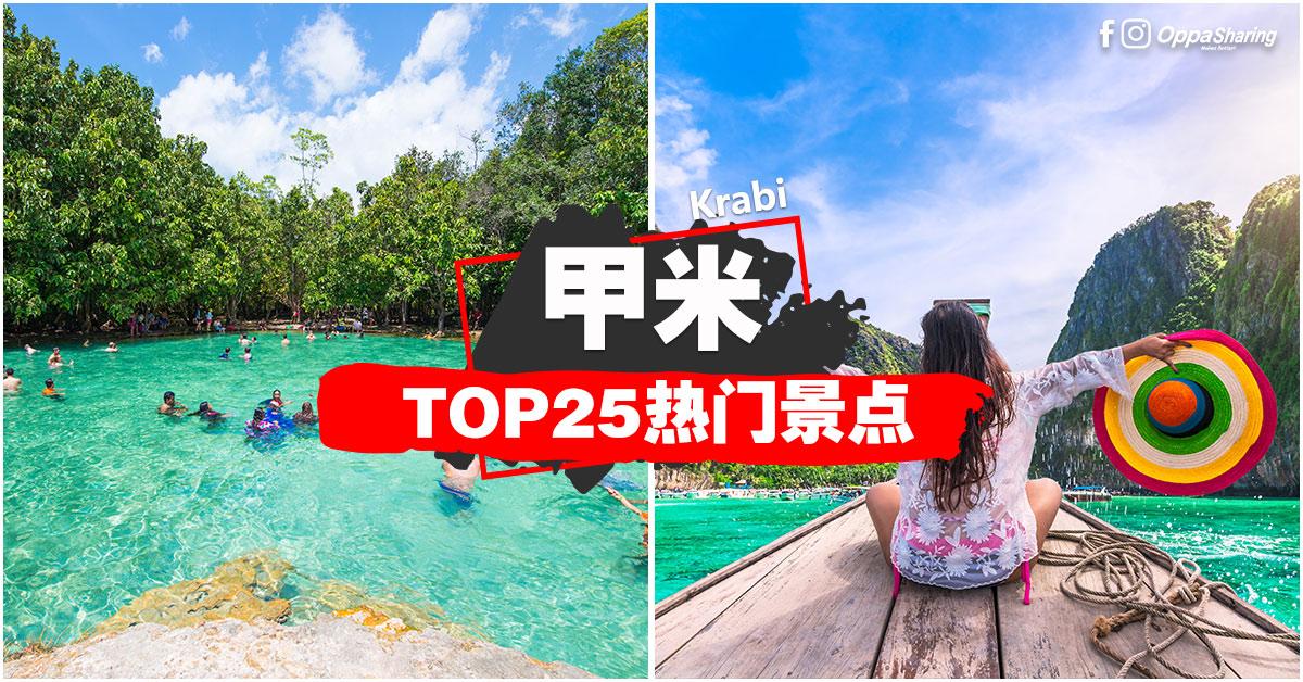 【甲米Top25热门景点】一次过告诉你Krabi「吃喝玩乐」景点 #新手笔记