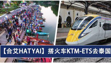 Photo of 【合艾Hat Yai自由行】乘搭火车就可以去泰国啦!附上KL/IPOH/PENANG出发攻略~