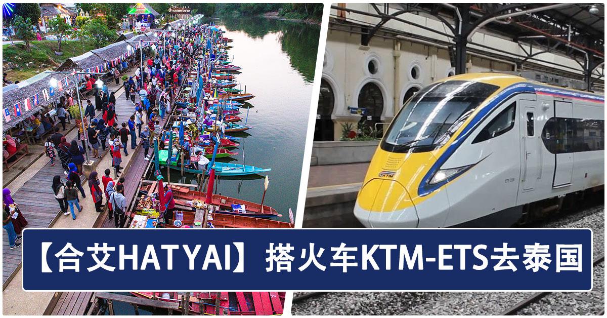【合艾Hat Yai自由行】乘搭火车KTM - ETS 去泰国!附上KL/IPOH/PENANG交通攻略~