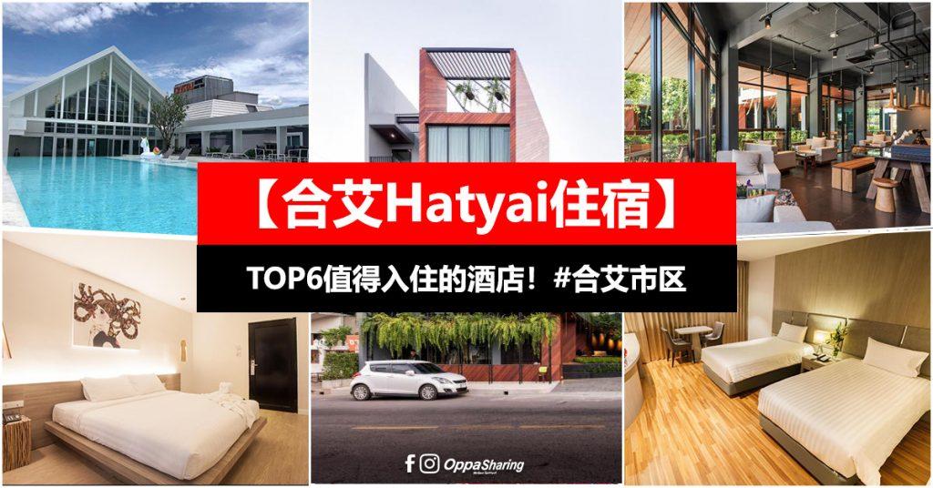 【合艾Hatyai住宿】TOP 6值得入住的酒店 #靠近市区