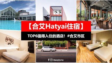Photo of 【合艾Hatyai住宿】TOP 6值得入住的酒店 #靠近市区