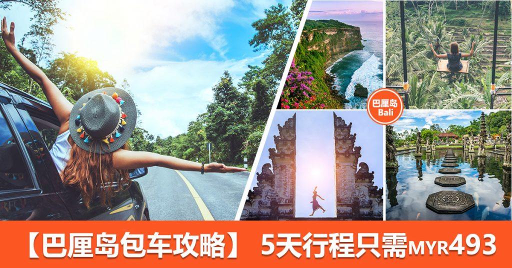 【巴厘岛包车攻略】 Bali 5天行程只需 RM 493 #包车攻略