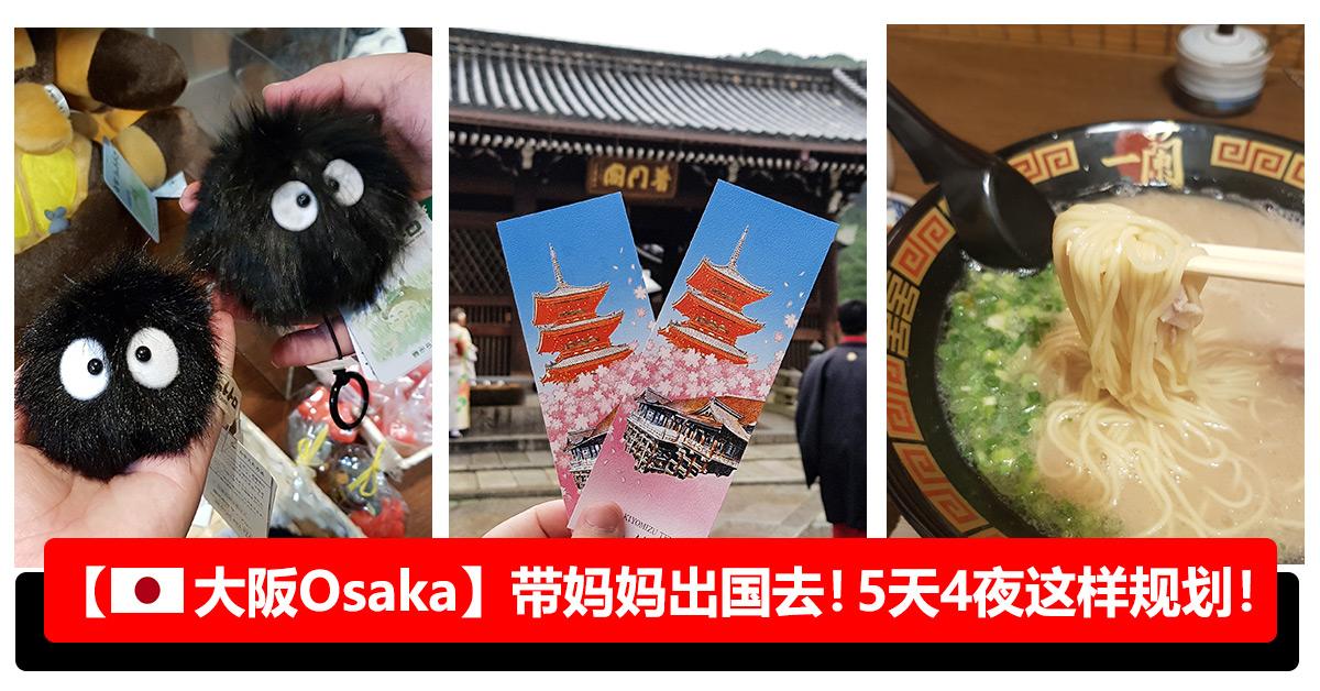 【大阪Osaka自由行】带妈妈出国去!5天4夜行程就酱规划!#环球影城+京都+奈良