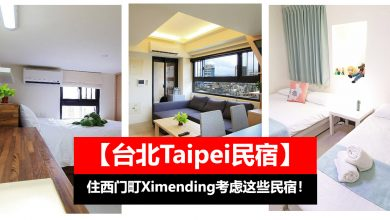 Photo of 【台北Taipei民宿】下次去西门町可以考虑这些民宿!#靠近车站
