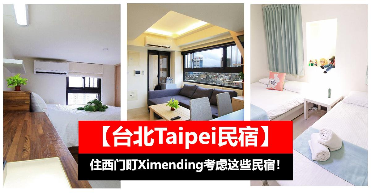 【台北Taipei民宿】下次去西门町可以考虑这些民宿!#靠近车站