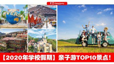 Photo of 【2020年学校假期】TOP 10 亲子游热门景点!