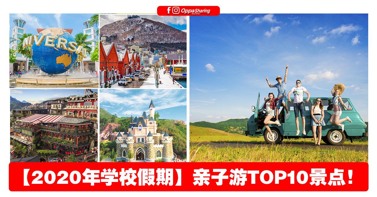 【2020年学校假期】TOP 10 亲子游热门景点!