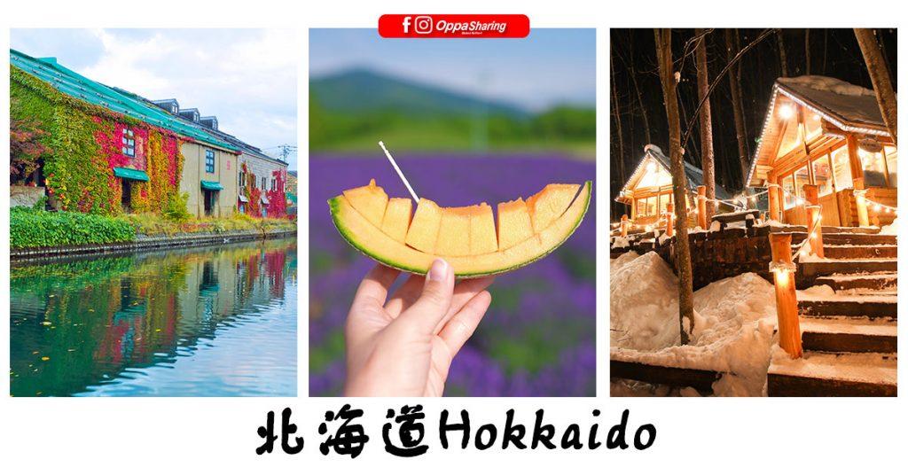 北海道Hokkaido