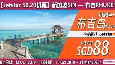 Photo of 【#时间表】新加坡SIN — 布吉Phuket 来回机票$SGD88 [Exp: 13 Oct 2019]