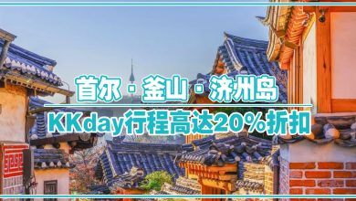 Photo of 首尔 · 釜山 · 济州岛 KKday行程高达20%折扣!
