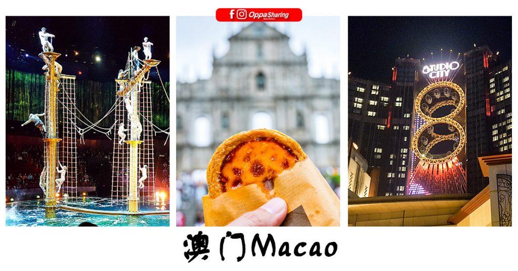澳门Macao
