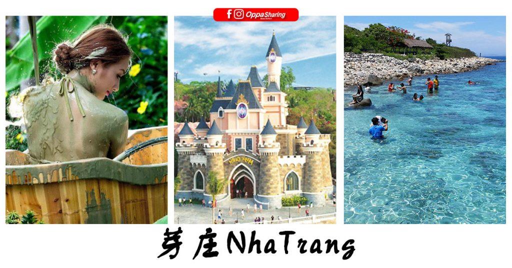 芽庄Nha Trang