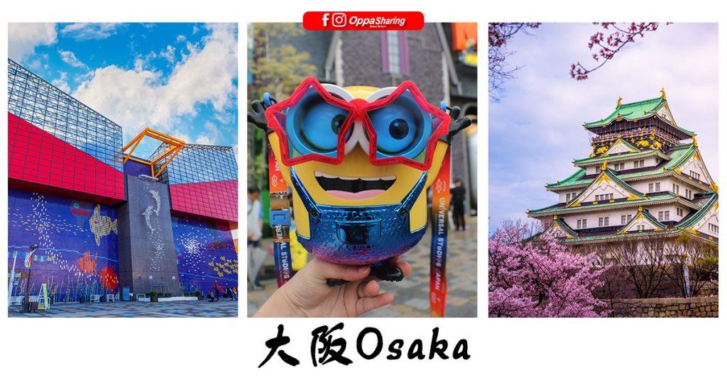 大阪Osaka