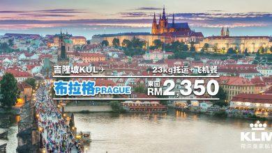 Photo of 【#时间表】吉隆坡KUL — 布拉格Prague 来回RM2,350 包括23kg托运+飞机餐![Exp: 31 Oct 2019]
