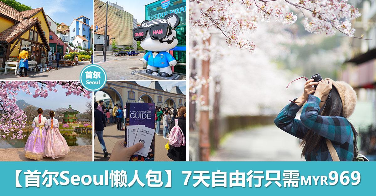 【首尔Seoul懒人包】 7天行程(自由行)只需 RM969