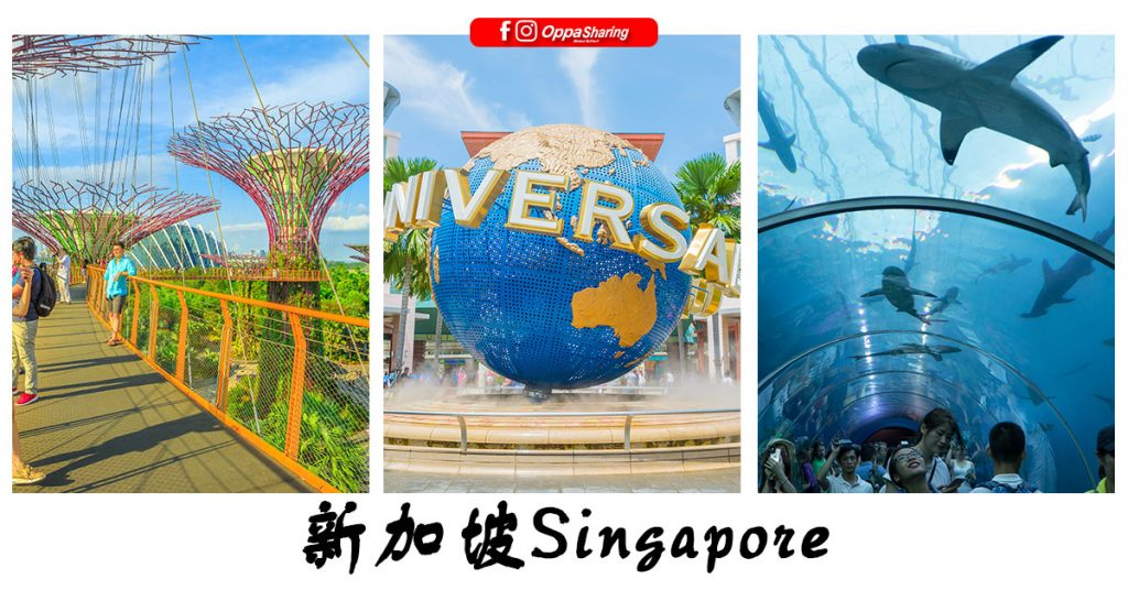新加坡Singapore