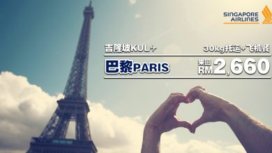 Photo of 【#时间表】吉隆坡KUL — 巴黎Paris 来回RM2,660 包括30kg托运+飞机餐!#SingaporeAirlines [Exp: 31 Oct 2019]