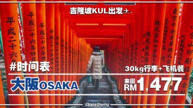 Photo of 【#时间表】吉隆坡KUL — 大阪Osaka 来回RM1,477 包括30kg托运+飞机餐![Exp: 15 Oct 2019]