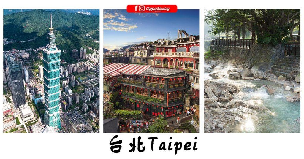 台北Taipei