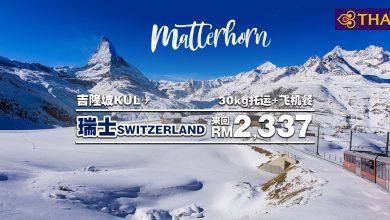 Photo of 【#时间表】吉隆坡KUL — 瑞士Switzerland (Zurich)来回RM2,337!包括30kg托运+飞机餐 [Exp: 31 Oct 2019]