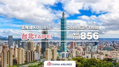 Photo of 【#时间表】吉隆坡KUL — 台北Taipei 来回RM856 包括20kg托运+飞机餐[Exp: 30 Oct 2019]