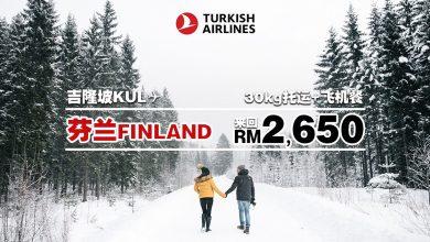 Photo of 【#时间表】吉隆坡KUL — 芬兰Finland (Helsinki) 来回RM2,650 包括30kg托运+飞机餐![Exp: 15 Oct 2019]
