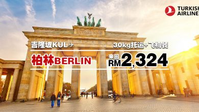 Photo of 【#时间表】吉隆坡KUL — 柏林Berlin 来回RM2,324 包括30kg托运+飞机餐![Exp: 31 Oct 2019]