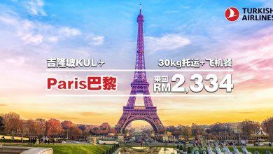 Photo of 【#时间表】吉隆坡KUL — 巴黎Paris 来回RM2,334 包括30kg托运+飞机餐 [Exp: 15 Oct 2019]