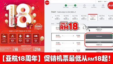 Photo of 【亚航18周年】AirAsia国内航班从RM18起!国际长途航班RM218起![Exp: 1 Dec 2019]