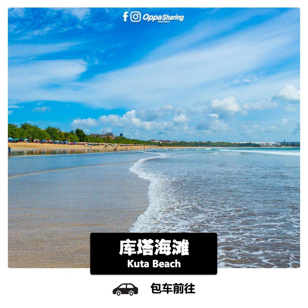 库塔海滩 Kuta Beach
