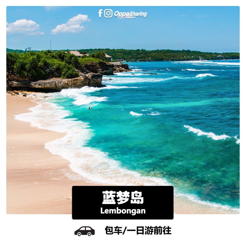 蓝梦岛 Lembongan