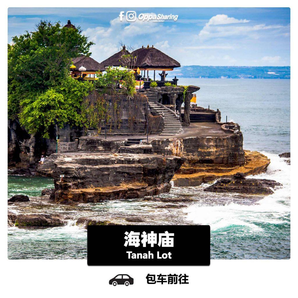 海神庙 Tanah Lot