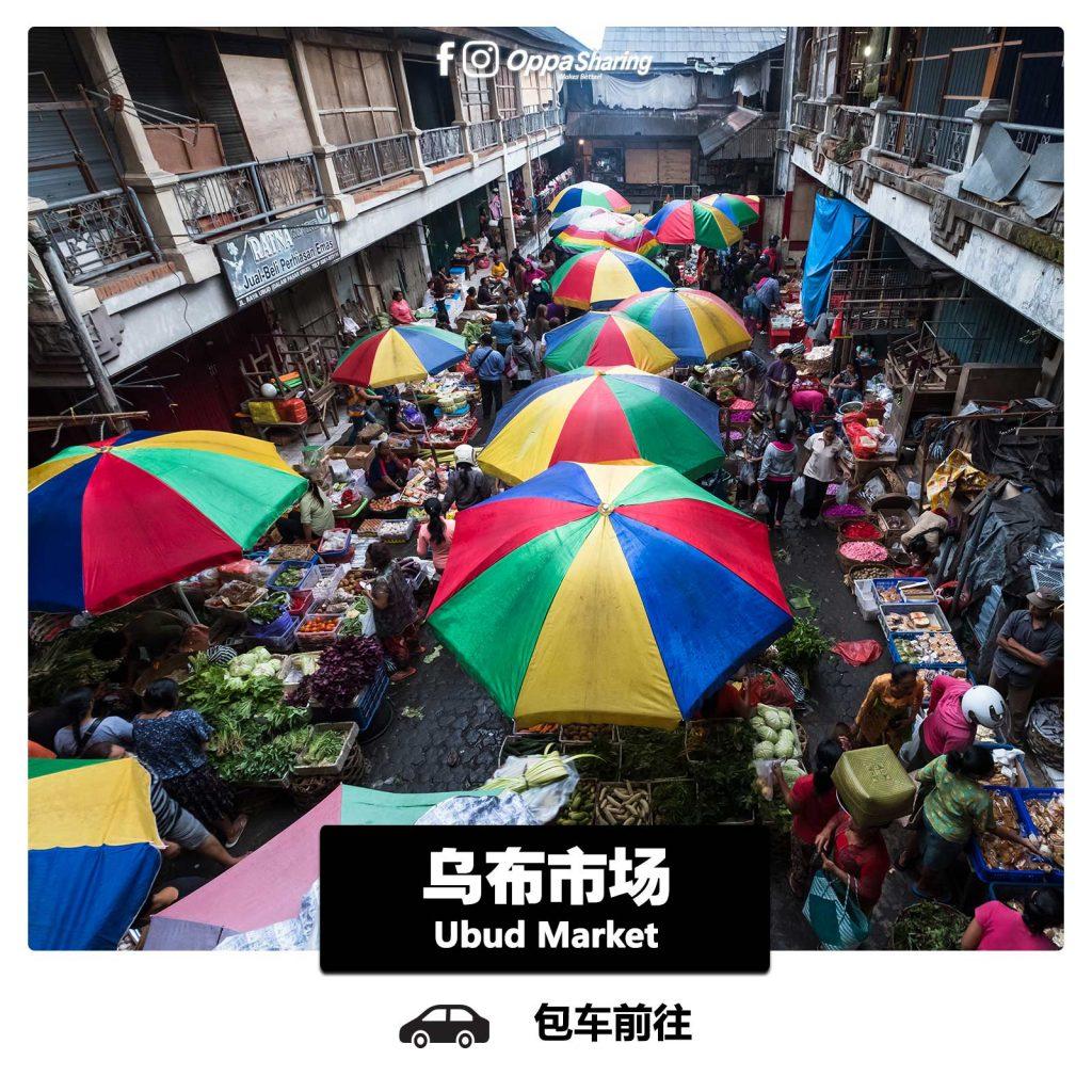 乌布市场 Ubud Market