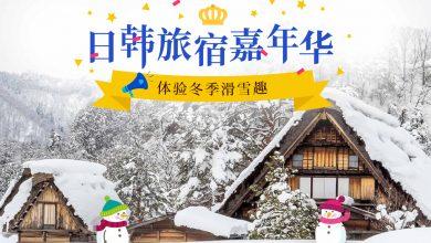 Photo of 【日韩民宿冬季优惠】折扣可高达 RM120!