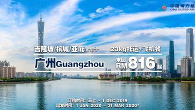 Photo of 【#时间表】吉隆坡KUL — 广州Guangzhou 来回RM816 包括23kg托运+飞机餐 [Exp: 1 Dec 2019]