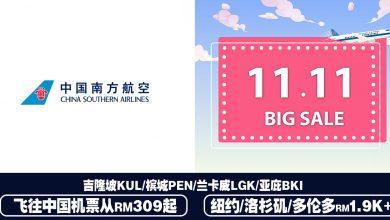 Photo of 【南方航空 11.11促销】 飞往中国China从RM309起!纽约·洛杉矶·多伦多 来回RM1.9K++ 包括托运行李+飞机餐!