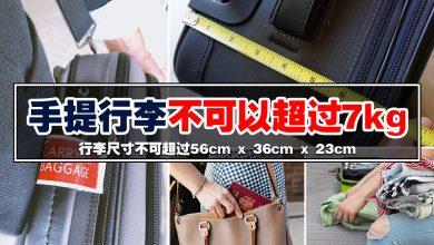Photo of 【旅游贴士】手提行李不可以超过7kg!