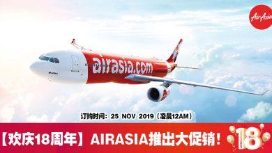 Photo of 【欢庆18周年】AirAsia推出重大促销!守住25 Nov 2019 凌晨12AM!