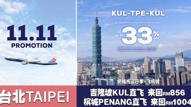 Photo of 【#时间表】吉隆坡KUL — 台北Taipei 来回RM856 包括20kg托运+飞机餐![Exp: 15 Nov 2019]